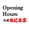 Current opening hours (Updated April 24th)